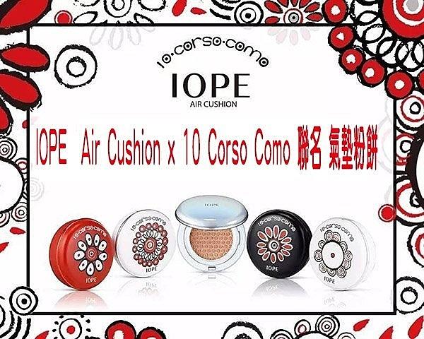 IOPE X 10 CORSO COMO 米蘭時尚殿堂 限量聯名 保濕遮瑕氣墊粉餅 限量版粉餅