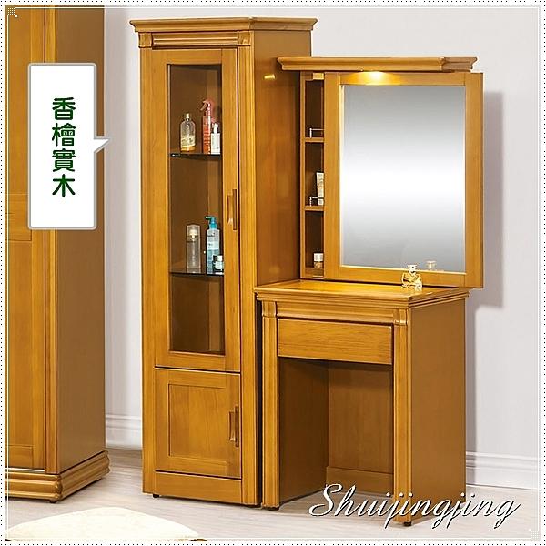 【水晶晶家具/傢俱首選】HT0109-6亞緹香檜實木3.5呎立櫃推鏡式收納化妝鏡台(含椅)