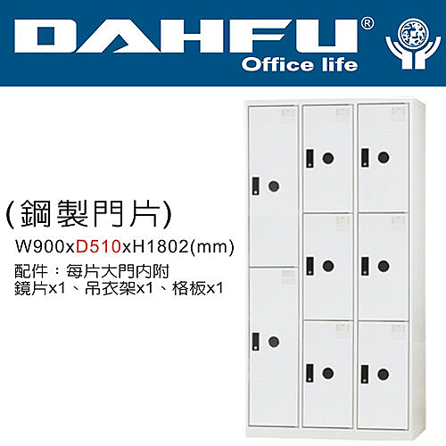 DAHFU 大富 DF-BL5206T  八門置物櫃-W900xD510xH1802(mm)  /  個