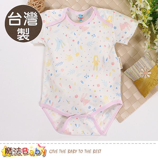 包屁衣 台灣製吸濕排汗嬰兒薄款短袖連身衣 魔法Baby