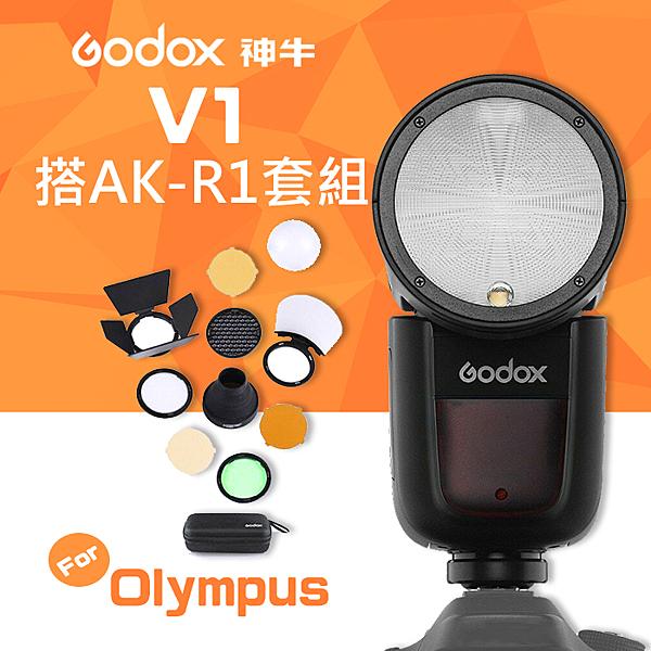 【兩年保固】神牛 V1 公司貨 閃光燈套組 + AK-R1 圓燈頭配件 For Olympus 鋰電池供電 Godox