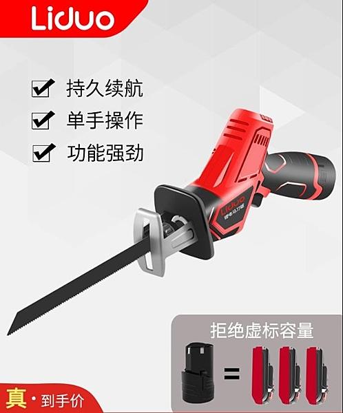 電動鋸子家用鋰電馬刀鋸往復鋸小型充電式電鋸手持充電電鋸戶外 MKS快速出貨