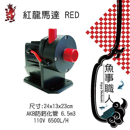 紅龍 Royal Exclusiv - 紅龍馬達 RED 【6500L/H】 - 魚事職人