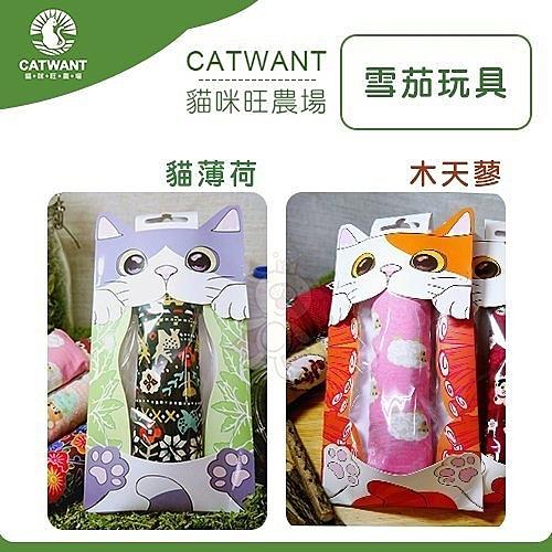 *WANG*貓咪旺農場《雪茄玩具-貓薄荷CW506|木天蓼CW606》100%木天蓼填充 潔牙 舒壓 貓玩具