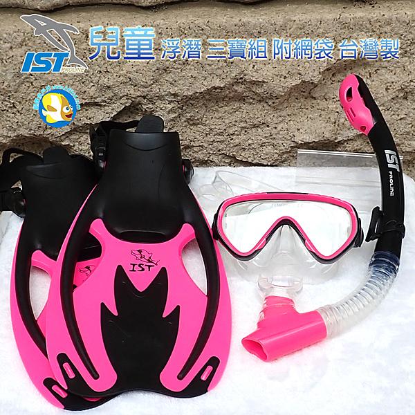 [ 台灣製 IST ] 兒童 浮潛三寶  CFJ02 桃紅 面鏡+呼吸管+蛙鞋 附收納網袋 ;蝴蝶魚戶外