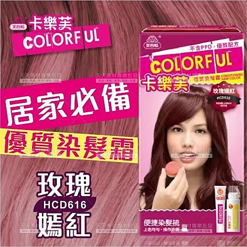 卡樂芙COLORFUL優質染髮霜(50g*2)-玫瑰嫣紅[99909]
