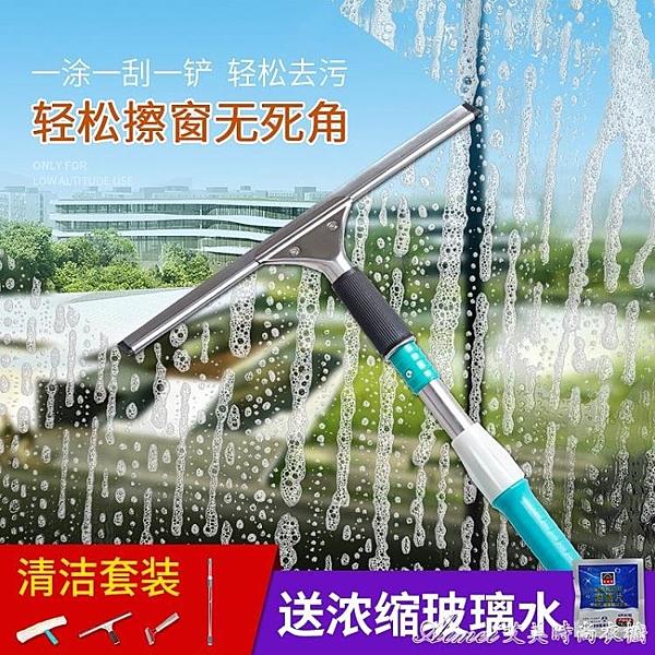 擦玻璃神器家用玻璃刮子清潔器擦窗器刮水器地刮伸縮桿搽玻璃刮刀 交換禮物  YYS