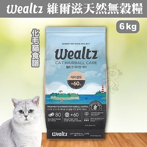 韓國Wealtz維爾滋《天然無穀糧-化毛貓食譜》6公斤WE72650 貓糧