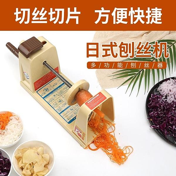 刨絲器切片器土豆片切絲神器切片機蘿卜切絲器多功能切片器切絲器 亞斯藍