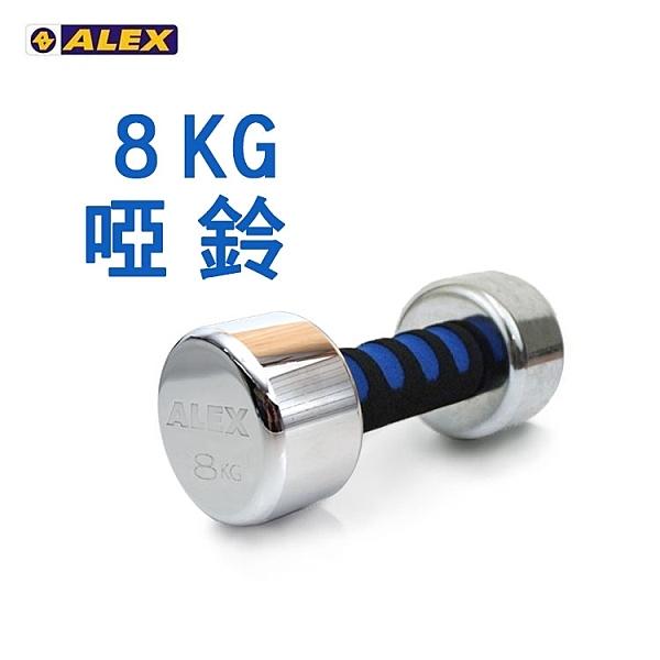 ALEX 新型電鍍啞鈴8kg (健身 重訓 ≡體院≡ A-2008