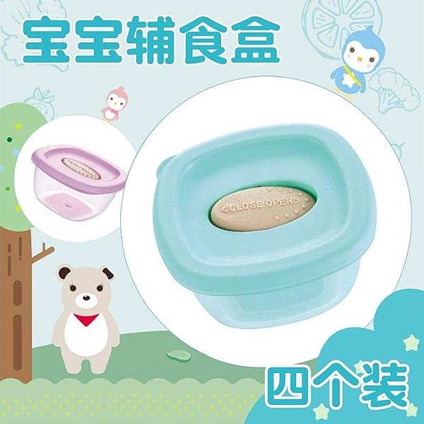 寶寶輔食盒外出迷你便攜密封兒童多功能冷凍儲存零食盒兒童餐具