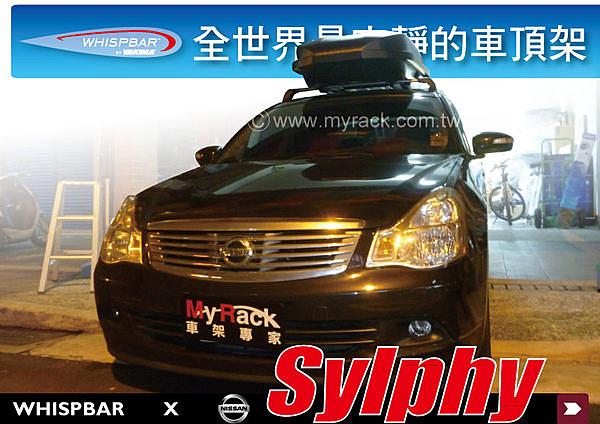 ∥MyRack∥WHISPBAR FLUSH BAR NISSAN Sylphy  專用車頂架∥全世界最安靜的車頂架 行李架 橫桿∥
