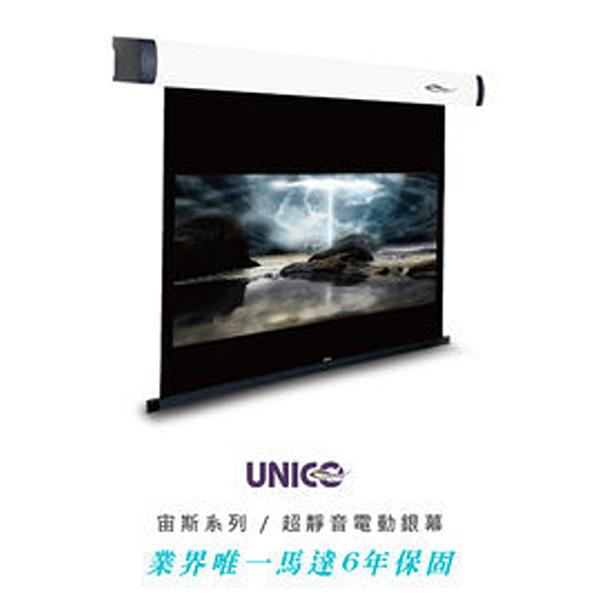 UNICO 攸尼可 BZ-120 120吋宙斯系列1:1 型超靜音電動布幕 席白電動銀幕(6年保固) 另售75 90 100