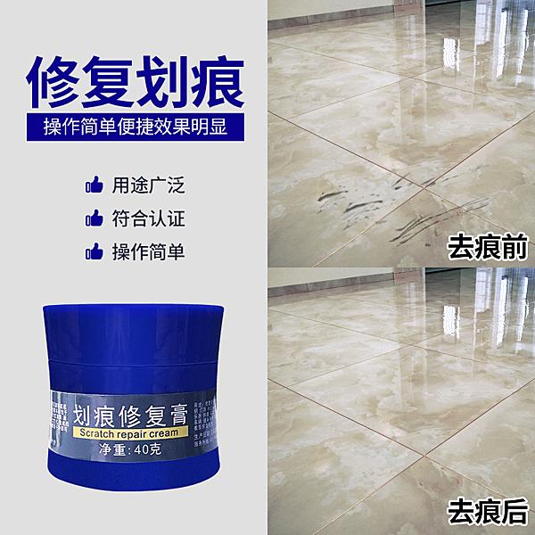 瓷磚釉面金屬黑色劃痕修複瓷磚修補劑潔具洗手盆馬桶地磚去痕神器