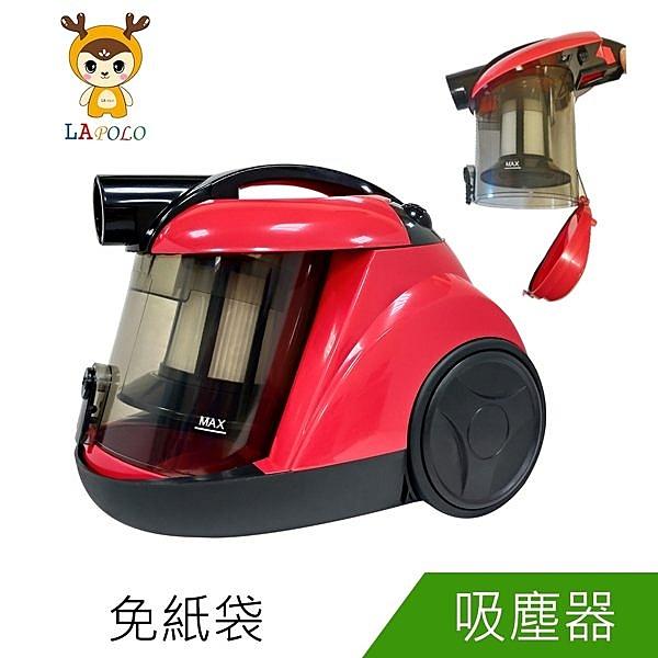 LAPOLO藍普諾旋風式真空吸塵器 LA-6051