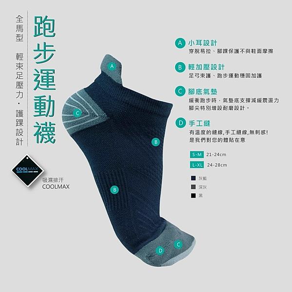 《DKGP126》COOLMAX 排汗 快乾 跑步 馬拉松 短襪 踝襪 單雙