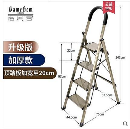 家用摺疊人字梯鋁合金加厚室內四五六步樓梯多功能扶梯 露露日記