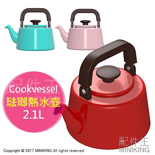 【配件王】現貨 日本製 Cookvessel 琺瑯熱水壺 水壺 開水壺 不銹鋼 IH相應 2.1公升 三色
