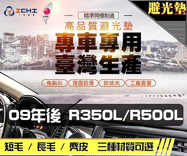 【麂皮】09年後 R350L R500L 避光墊 / 台灣製、工廠直營 / r350l避光墊 r350l 避光墊 r500l 麂皮 儀表墊