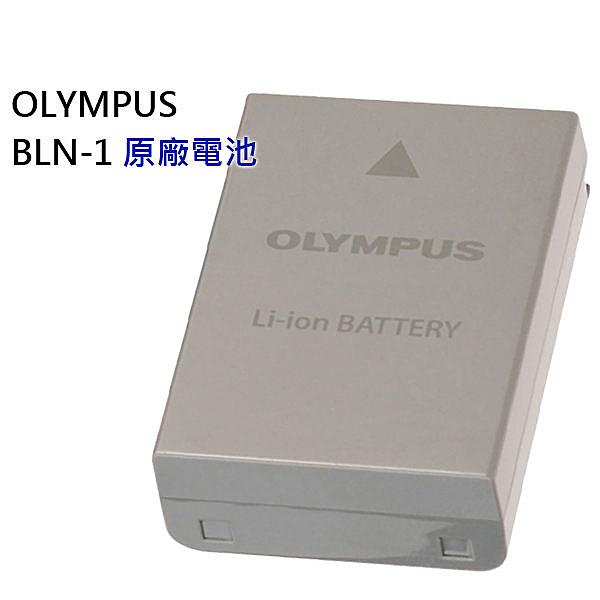 【24期0利率】OLYMPUS BLN-1 厡廠盒裝電池