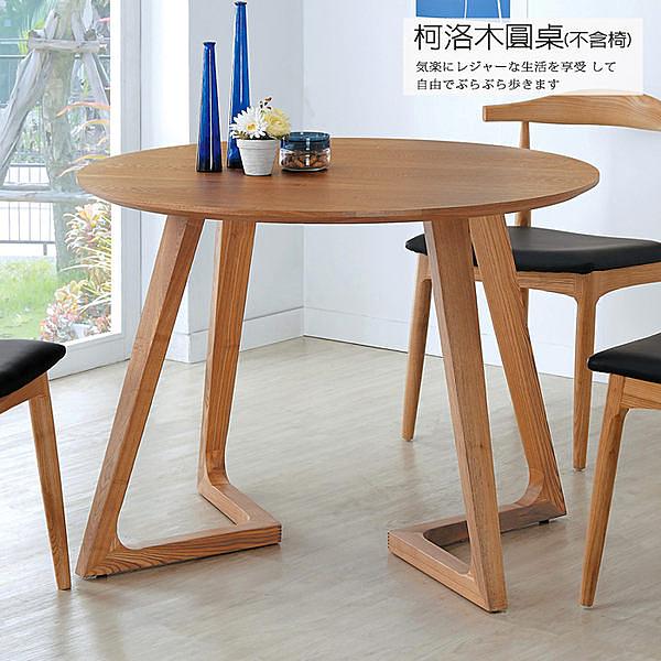 【UHO】柯洛木腳圓桌(實木腳) 免運費 HO18-456-2