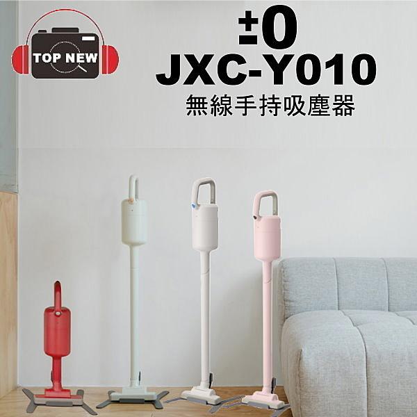 [贈銀銅鈦抑菌空氣濾網] 正負零 ±0 吸塵器 XJC-Y010 無線吸塵器 充電式 無線 手持 輕巧 公司貨