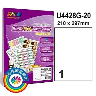 彩之舞 U4428G-20 進口亮面噴墨標籤 1格直角 A4全頁(210*297mm) - 20張/包