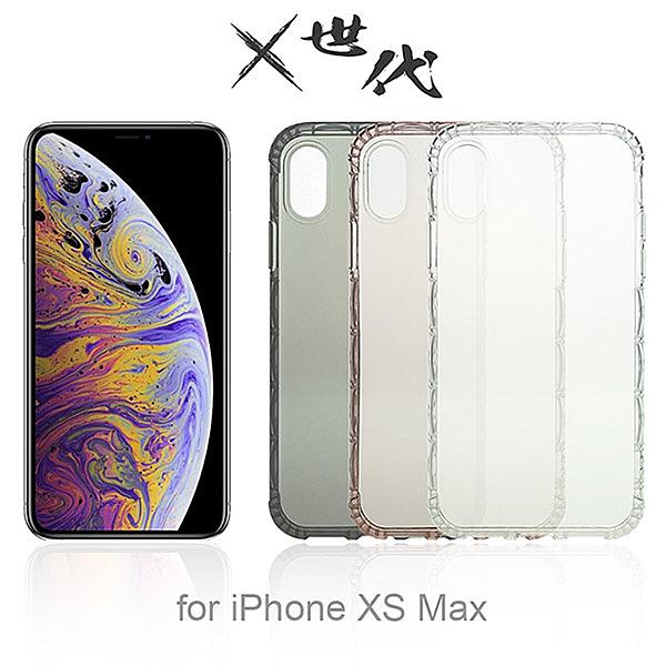X 世代 Apple iPhone Xs Max 軍規防摔殼 加厚氣囊 全包覆 手機殼 軟殼 保護殼