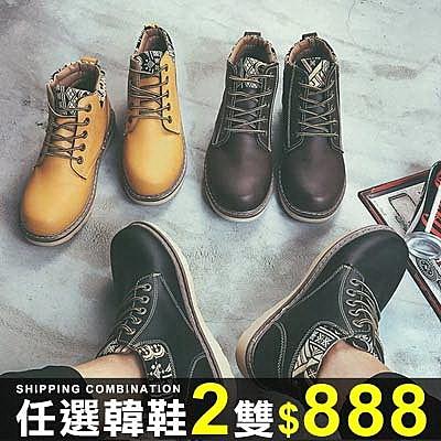 任選2雙888短靴休閒素面英倫風馬丁靴潮流短靴【09S2115】