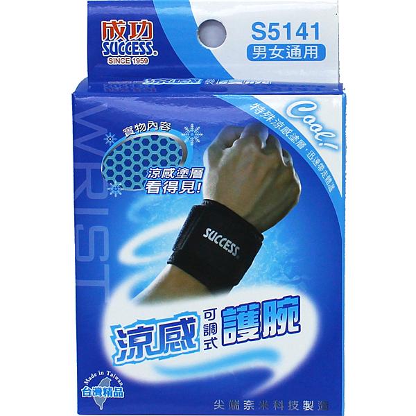 成功 S5141涼感可調式護腕