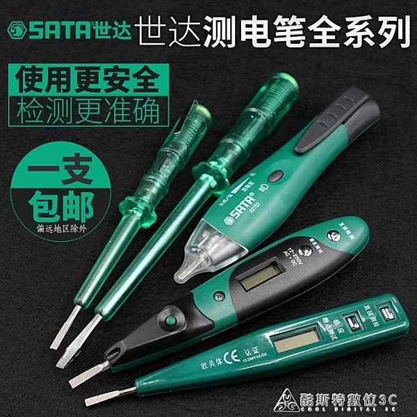 世達工具電筆感應數顯多功能測電筆螺絲刀驗電筆非接觸式電筆 快速出貨