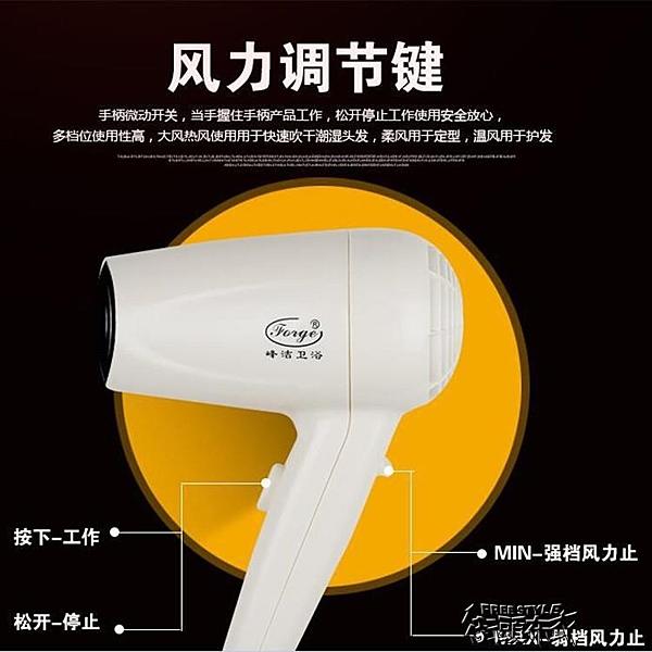 酒店賓館吹風機 壁掛式電吹風 峰潔掛牆吹風機 衛生間干髮器  【新年盛惠】