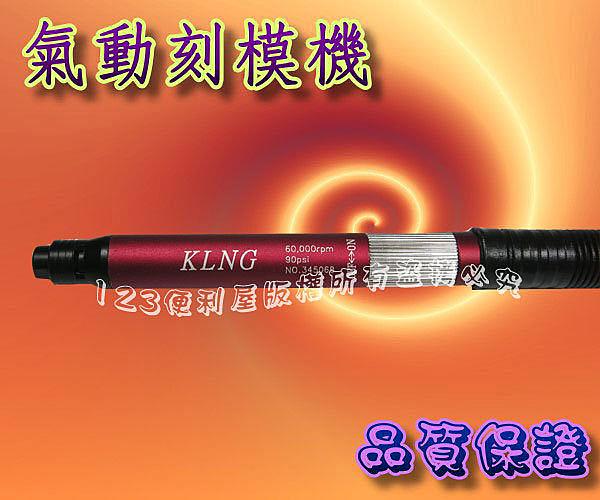 【7690】氣動 筆型 刻模機/刻磨機(免運)COCO568  拋光/雕刻/研磨 EZGO商城