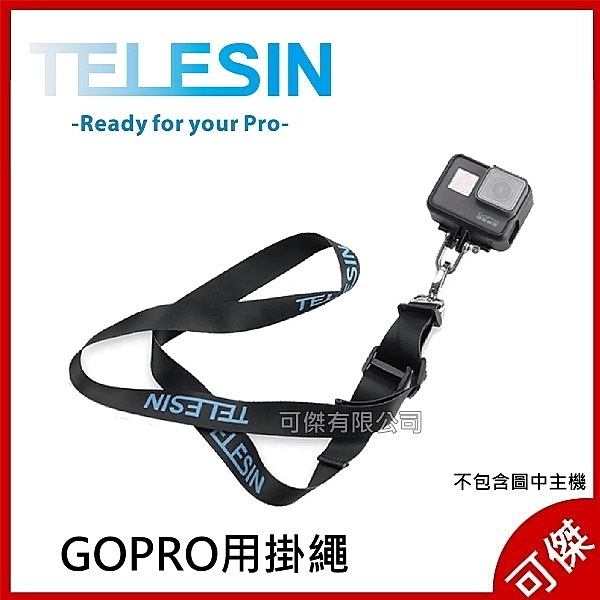 TELESIN 運動相機配件 Hero防水殼頸掛繩 金屬扣 頸帶 GoPro 適用 HERO7 6 5 全系列   可傑