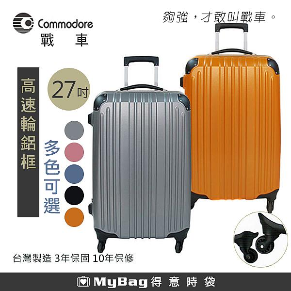 Commodore 戰車 行李箱 霧面 27吋 台灣製造 高速輪鋁框旅行箱 得意時袋