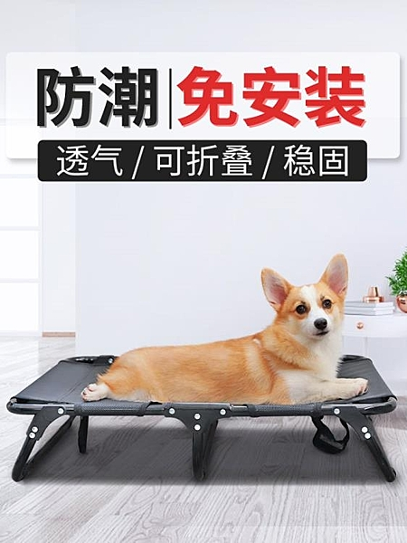 狗窩墊子保暖狗狗床冬季寵物行軍床可拆洗四季通用金毛大型犬冬天  降價兩天