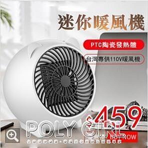 110V可愛卡通迷妳暖風機 桌面小型取暖器家用電暖器ATF   元旦鉅惠