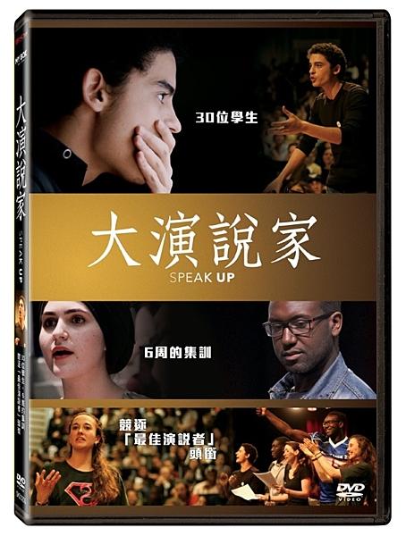 【停看聽音響唱片】【DVD】大演說家