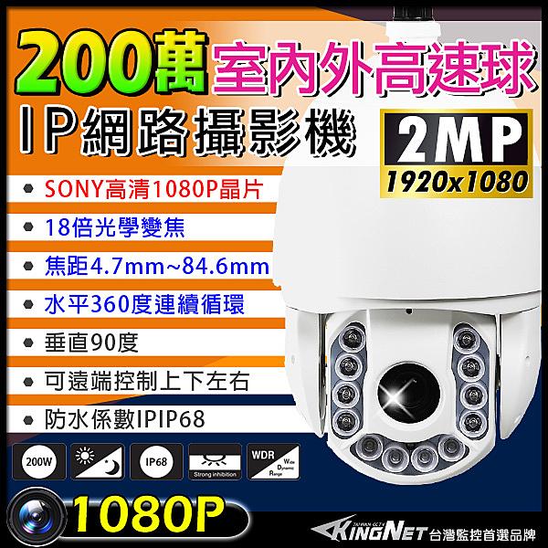 監視器 1080P IP 網路高速球攝影機 360度 室內外快速球 SONY晶片 18倍光學變焦 2MP IP68 台灣安防