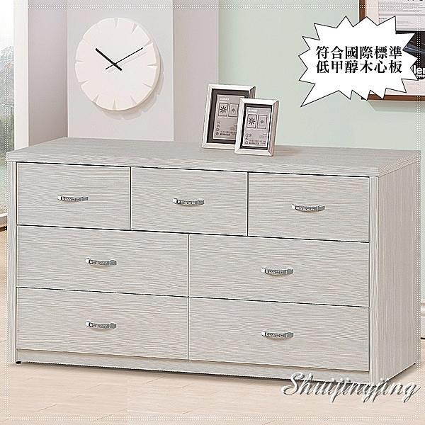 【水晶晶家具/傢俱首選】CX1252-2 經典5*2.7呎雪松七斗櫃