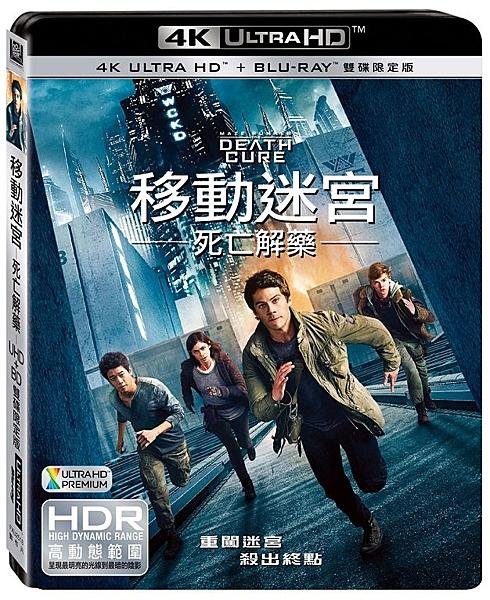 【停看聽音響唱片】【BD】移動迷宮:死亡解藥雙碟限定版 『4K』