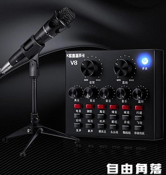 好牧人V8聲卡套裝手機台式電腦唱歌直播專用設備全套主播網紅  自由角落