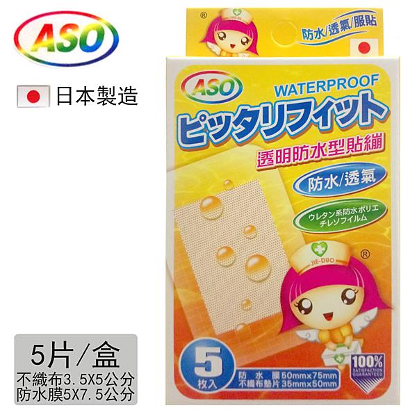 【ASO阿蘇】Waterproof 透明防水伸縮絆-5片入(舒適繃/防水OK繃/透明繃)