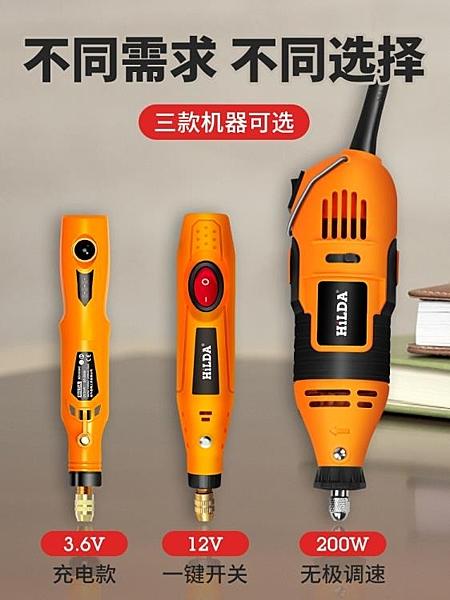 電磨機 電磨機小型手持木雕玉石拋光雕刻工具微型打磨機電動筆迷你小電鉆