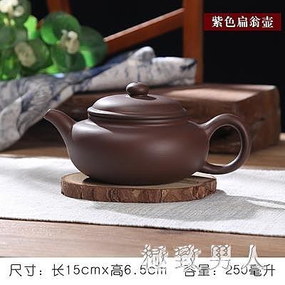 茶壺宜興紫砂泡茶單壺陶瓷純手工功夫大容量小號西施茶具套裝家用 LJ8948【極致男人】