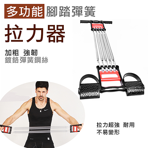 攝彩@腳踏彈簧拉力器 彈簧擴胸器 臂力訓練 胸肌鍛煉 仰臥起拉力器 多功能健身器材 家用運動器材