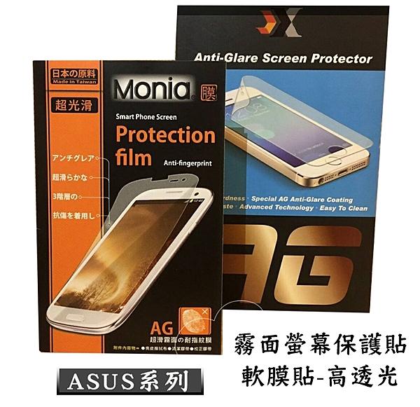 『霧面平板保護貼(軟膜貼)』ASUS華碩 MeMo Pad ME181C K011 8吋 螢幕保護貼 防指紋 保護膜 霧面貼 螢幕貼