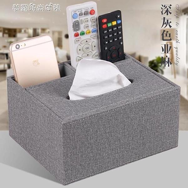 抽紙盒 歐式家用紙巾盒客廳茶幾創意皮革桌面遙控器收納盒北歐簡約抽紙盒【快速出貨】