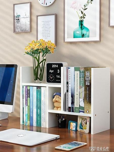 書架簡易桌上置物架兒童組合書桌面收納學生用宿舍小書櫃簡約現代 ATF 探索先鋒