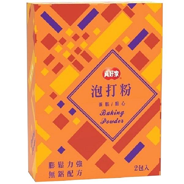 【真好家】彩盒-泡打粉90g (45g x 2包入)